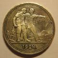 Один рубль 1924 года,  чистое серебро 18 грамм