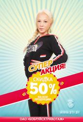 Распродажа мужской,  женской и детской одежды