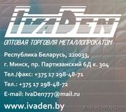 Металлопрокат в Бобруйске