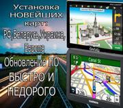 Установка карт на ЛЮБЫЕ GPS навигаторы!Дешево, быстро, гарантия!