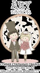 Свадебный декор. Оформление банкетных залов. Могилев,  Витебск,  Бобруйск,  Гомель