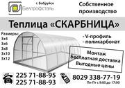 Теплица Скарбница (каркас + поликарбонат). Рассрочка 0%.