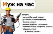 Муж на час - любой ремонт дома,  в офисе,  на даче : 130 000 в час