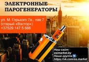 Электронные парогенераторы.