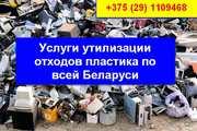 Услуги утилизации отходов пластика