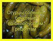 Огурцы соленые оптом