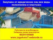 Покупаем дорого отходы полиэтилена и платсмасс