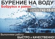 Бурение на воду. Бобруйск. Быстро и качественно.