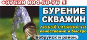 Бурение скважин Бобруйск и район. Качественно,  быстро.