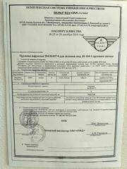 пружины внешние 194.30.017-0 для тележек грузовых  18-194-1. Поезд