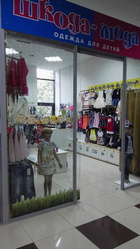 розничный бизнес по продаже детской одежды
