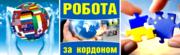Работа для строителей в Польше и Германии . Минск
